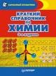 Краткий справочник по химии